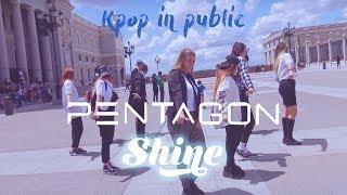 [KPOP IN PUBLIC MEME VERSION] PENTAGON (펜타곤) - Shine (빛나리) || DANCE COVER || PONYSQUAD