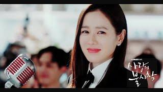 Download [MV] 아이유(IU) - 마음을 드려요 (Give You My Heart) (사랑의 불시착 OST) Crash Landing on You OST Part 11 Mp3/Mp4