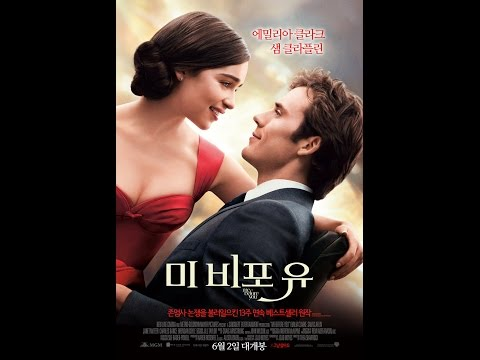 미 비포 유 (Me Before You, 2016) 확장 예고편 - 한글 자막