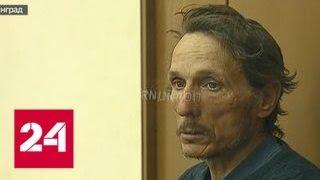 Житель Калининграда, жестоко избивший ребенка, может оказаться серийным убийцей - Россия 24
