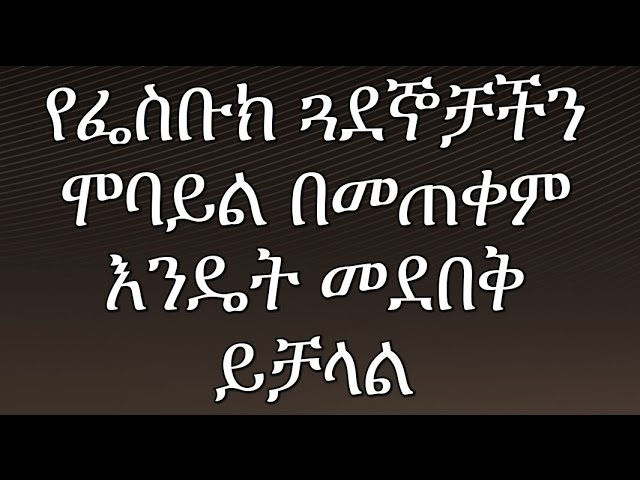 [Amharic] How to hide your friend list in Facebook in mobile