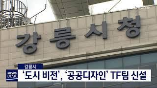 강릉시, '도시 비전', '공공디자인' TF팀 신설