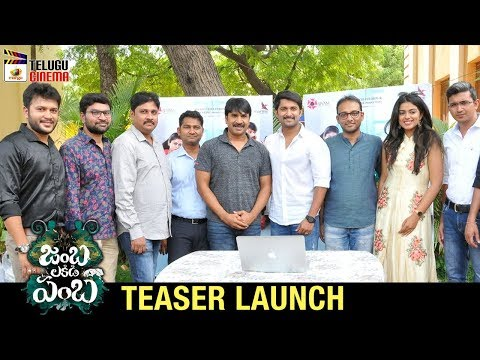 Jambalakidi Pamba Movie TEASER Launch By Nani | Srinivas Reddy  | Mango Telugu Cinema | 2018 Teaser