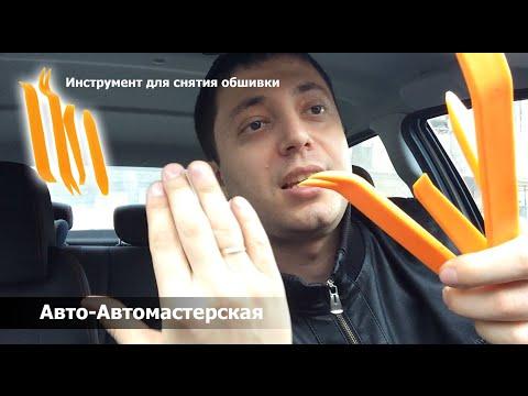 Инструмент для снятия обшивки дверей авто
