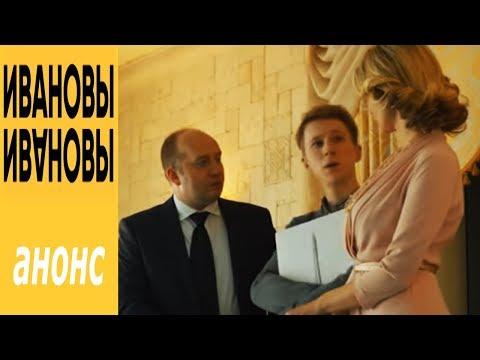 Ивановы Ивановы - Трейлер нового сериала