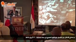 يقين | كلمة الدكتور أشرف صبري فى مؤتمر صحفي للإعلان عن تفاصيل رفع العلم المصري فى سماء إستراليا