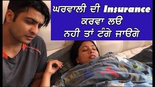 ਘਰਵਾਲੀ ਦੀ Insurance ਕਰਵਾ ਲਓ ਨਹੀ ਤਾਂ ਟੰਗੇ ਜਾਓਗੇ | Punjabi Funny Video | Latest Sammy Naz