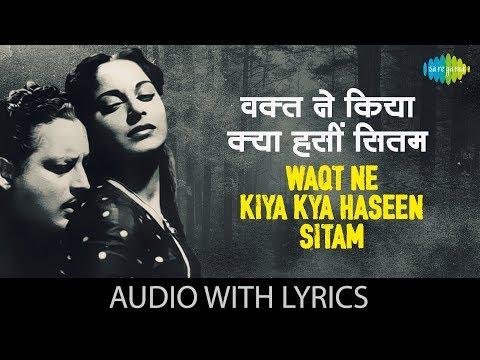 Waqt Ne Kiya Kya Haseen Sitam with lyrics | Geeta Dutt | Kaagaz Ke Phool | HD Song