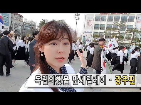 독립의 횃불 만세릴레이-광주편! 민주화운동의 성지 광주에서의 뜨거운 만세 열정을 느끼다!!★한나TV