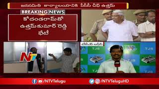 Uttam Kumar Reddy Holds Meet With Prof Kodandaram Over Mahakutami Seats Allocation | NTV