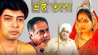 Bhrashta Tara (HD) - Full Bengali Movie | New Bengali Art Movies 2017