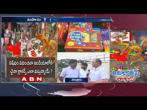 Nellore Public Opinion on Supreme Court's cracker bursting time and China crackers Impact