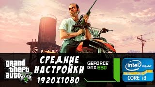GTA V на i3,GTX 650 (Full HD,60FPS)