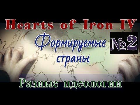 HOI 4 Формируемые страны и идеологии ч.2