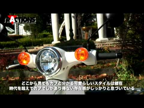 Honda SUPER CUB 110 - TRACTIONS MOVIE 12