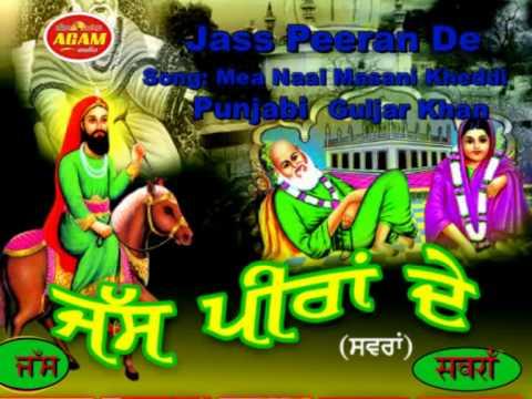 Mea Naal Masani Kheddi   Islamic Punjabi    Peer Malerkotla Jass song   Guljar Khan   official