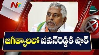 జగిత్యాల లో కాంగ్రెస్ నేత జీవన్ రెడ్డి ఓటమి | Telangana Elections 2018 Results | NTV