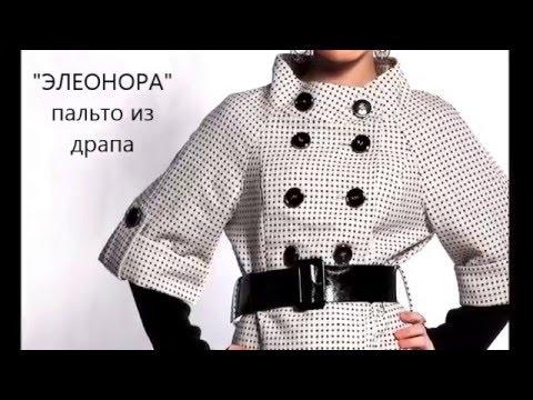 Интернет магазин женской одежды.Плащи, драповые пальто, куртки