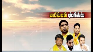 Dynastic Politics Face Defeat | in Andhra Pradesh | Over General Elections