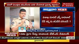AP Governemnt To Take Decision Over IPS Officers Transfer | Nellore | Guntur