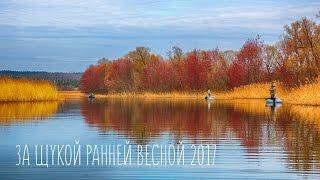 За щукой ранней весной. Сплав по реке. Моя первая лодочная рыбалка 2017 года