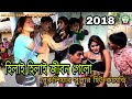হিলাই হিলাই জীবন গেলো # PURULIA new comedy 2018 # PURULIA COMEDY VIDEO CHAKHNA MAKHNA