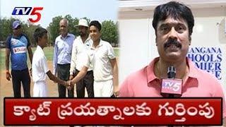 క్యాట్ ఫౌండర్ సునీల్బాబుకు అరుదైన గౌరవం..! | Cricket Association Of Telangana