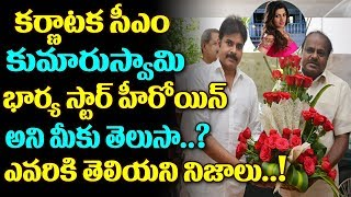 CM Kumaraswamy Wife Is A Star Heroine | Karnataka CM Wife Radhika Kumaraswamy | Top Telugu Media
