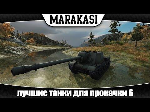 World of Tanks лучшие танки игры 6