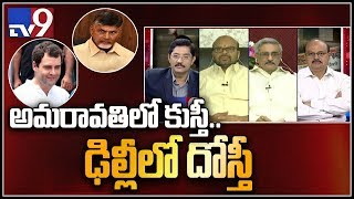 Will TDP-Congress friendship impact 2019 elections? || Election Watch - TV9