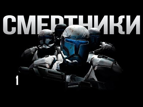 Star Wars Republic Commando ● ПРОХОЖДЕНИЕ ● 1