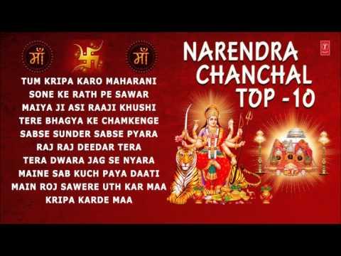 Narendra Chanchal Top 10, Kripa Karde Maa [Full Audio Songs Juke Box