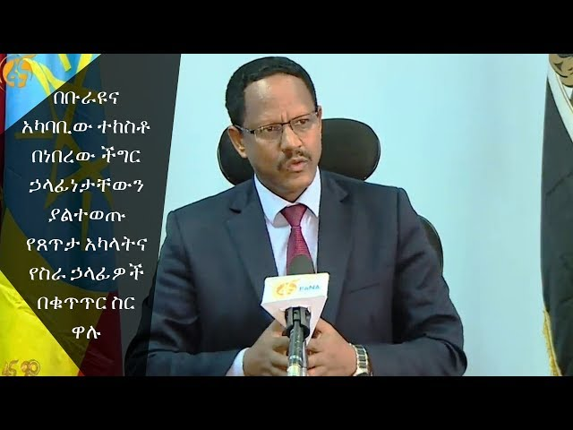 Ethiopia: Police Detain Security Officers and Officials In Connection With The Incident In Burayu