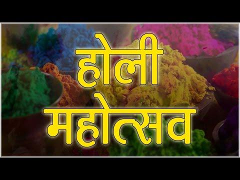 Devkinandan Ji Maharaj Vrindavan Holi 2014 video