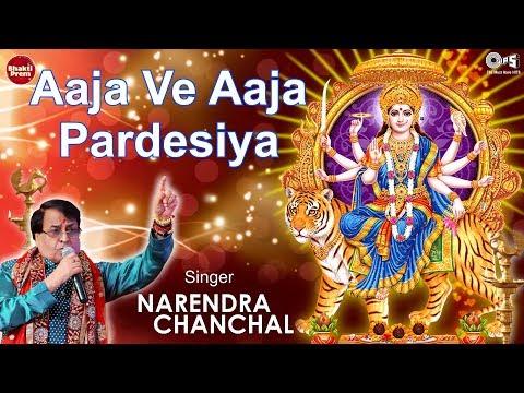 Aaja Ve Aaja Pardesiya - Narendra Chanchal - Sherawali Maa Bhajan...