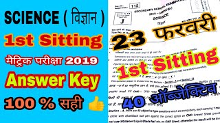 10th Science Answer Key/ Matric Science Answer First Sitting/BSEB Matric Science Objective
