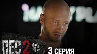Сериал Пес - 2 сезон - 3 серия