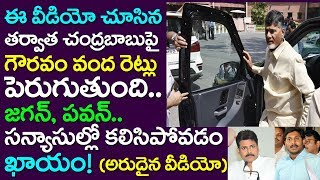 A Rare And Must Watch Video On TDP President | Dynamic Leader| Andhra Pradesh| Hyderabad| Amaravathi