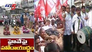 మేముసైతం అంటూ రోడ్డెక్కిన మహిళలు..| Special Status Protest on Highways