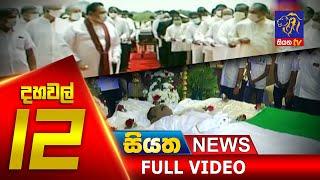 Siyatha News 12.00 PM | 28 - 05 - 2020
