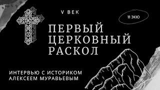 Раскол Церкви. Великий восточный раскол V века. Историк Алексей Муравьев