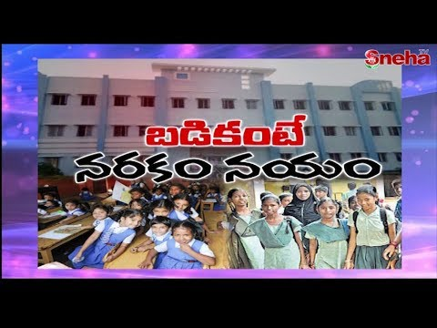 Teachers Indecent Behaviour With Students in School | Women's Forum || Sneha TV Telugu