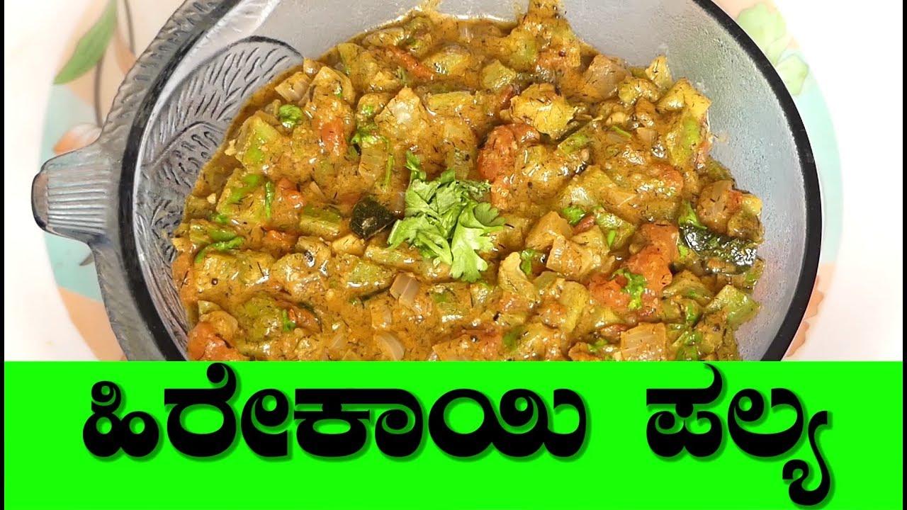 heerekayi palya| North Karnataka Style heerekayi palya|Ridge Gourd Recipe|Palya recipe in kannada