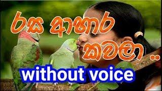 Rasa Ahara Kawala Karaoke (without voice) රස ආහර කවලා