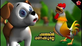 Enthonnu? Chanthennu ♥ Pupi malayalam cartoon song for Kids