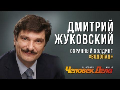 ВСЕ БИЗНЕС-СЕКРЕТЫ Дмитрия Жуковского (Холдинг Водопад)   Человек Дела
