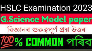 HSLC 2019 Model General Science Paper 2 With Answer|Seba HSLC 2019 Important G.Science Sample paper