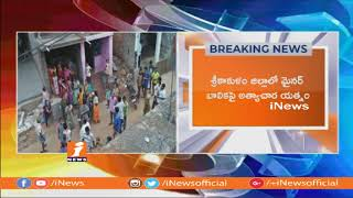 68 Old Year Man Indecent behavior With Minor Girl In Srikakulam | iNews