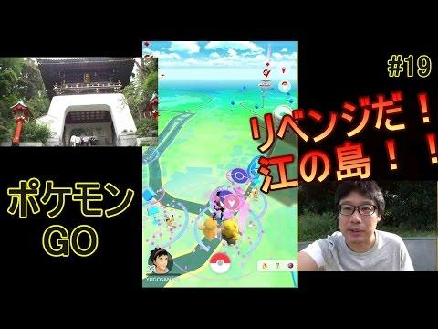 【ポケモンGO攻略動画】ポケモンGO #19 in 江の島 「リベンジ!レアポケモンを探せ!」  – 長さ: 8:24。