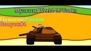 "Wot(World Of Tanks) мультик # 4 ""Рандом"""